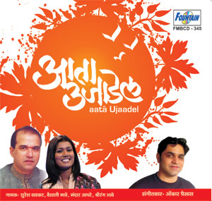 Aata Ujadel download MP3 songs, order CD