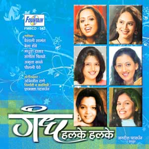 Gandh Halke Halke download MP3 songs, order CD