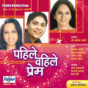 Pahile Vahile Prem download MP3 songs, order CD